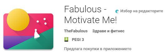 The Fabulous App