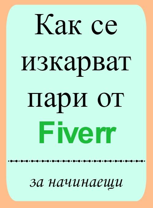 Как се изкарват пари от Fiverr