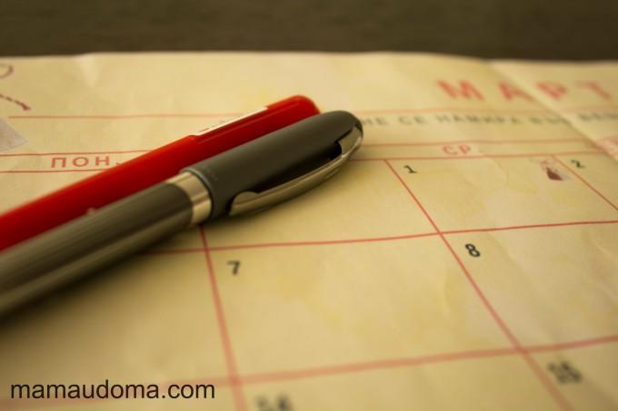 Подготовка за месец март (+календар за принтиране)