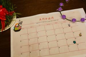 Подготовка за април (О, да – в последния момент!) :)