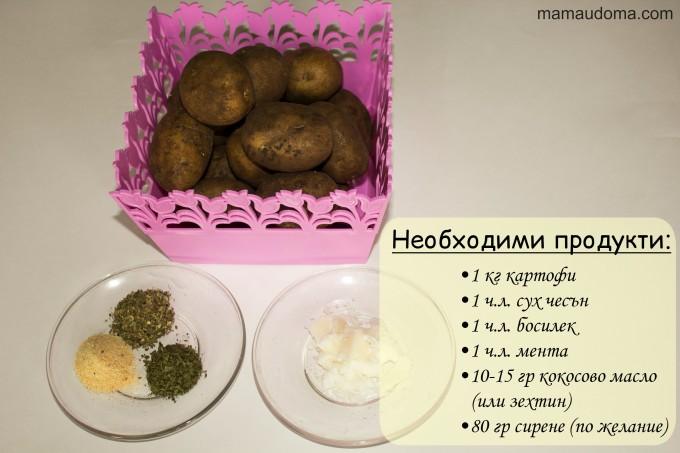 Картофки в мултикукъра - продукти