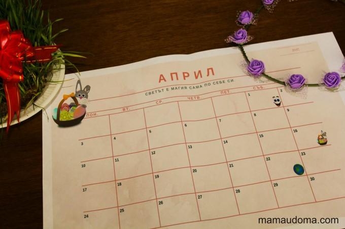 Подготовка за април-календар