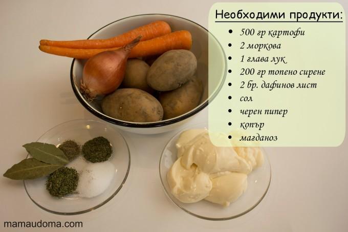 Супа с топено сирене - необходими продукти