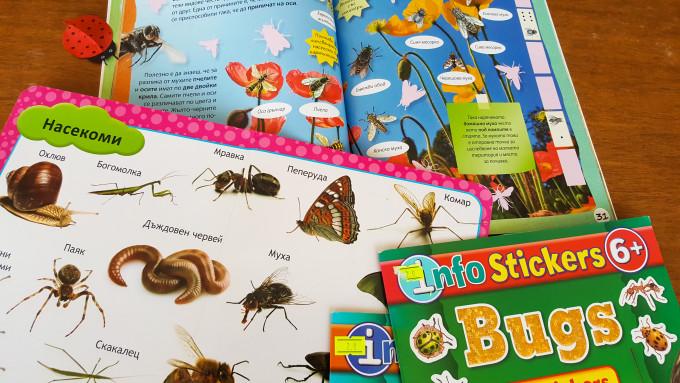 Книжки с насекоми