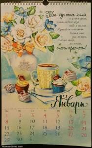 Календар януари
